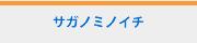 saganomiichi.fw
